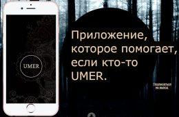 Uber para funerales